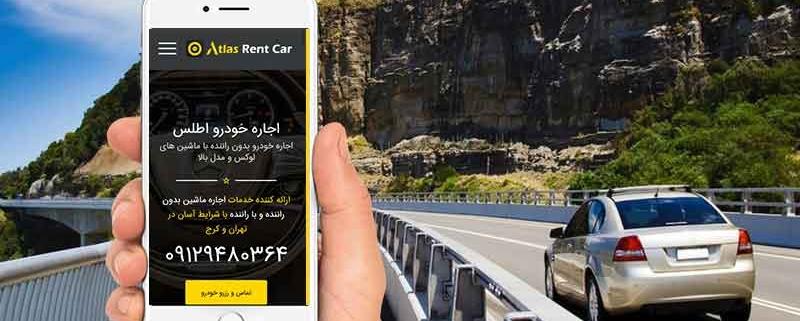 اطلس رنت کار در موبایل بهترین قیمت کرایه خودرو